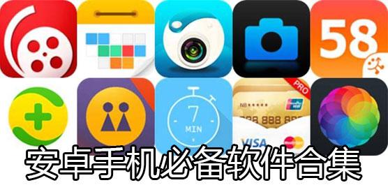 安卓手机必备软件合集