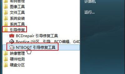 Win7电脑开机黑屏提示NTLDR is missing的解决方法