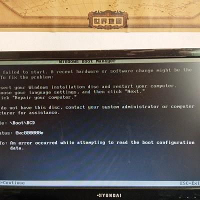黑屏提示BOOT/BCD的解决办法