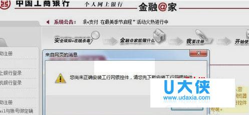 """Win7登录工行提示""""您尚未正确安装工行网银控件"""""""